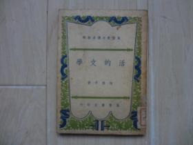 万叶青年读本新辑:活的文学 (馆藏书)