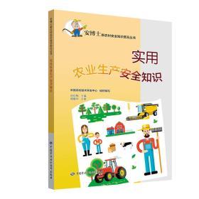 实用农业生产安全知识