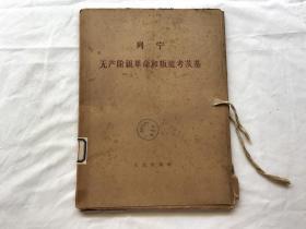 列宁--无产阶级革命和叛徒考茨基(一函二册)【大字本】带函套