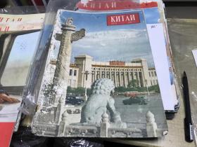 人民画报   俄文版   1974年前   28本合售