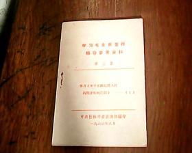 学习毛主席著作参考资料(第三集)