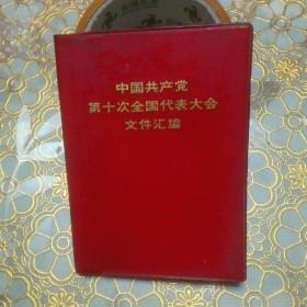 中国共产党第十次全国代表大会文件汇编   1973年 一版重庆一印 64开