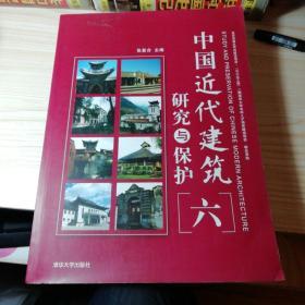 中国近代建筑研究与保护6