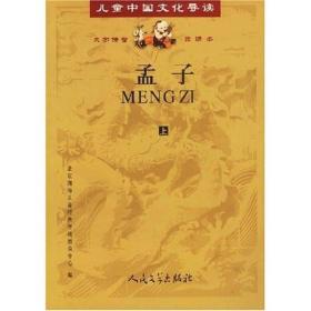 9787020040070/儿童中国文化导读:大字拼音读诵本:孟子(上下2册)