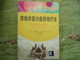 荣格学派沙盘游戏疗法(心灵花园·沙盘游戏与艺术心理治疗丛书)