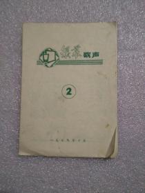 银幕歌声(2) 郑州市电影公司编 印——为一张折叠页