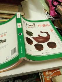 中国茶/收藏品鉴指南