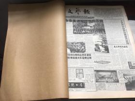 文艺报  1998  7-12