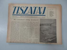 外文报纸 TISZATÁJ 1958年1月 4开12版