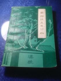 南郑县文史资料(第四辑)