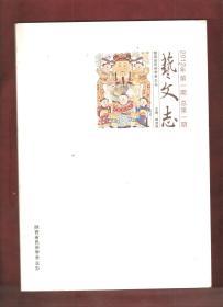 艺文志2012年总第一期创刊号