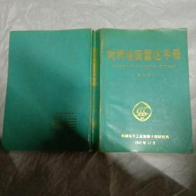 世界地面雷达手册(第二版)