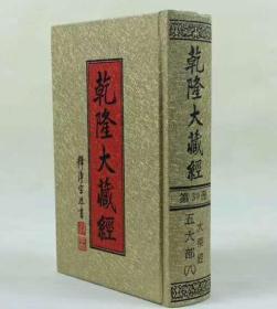 《乾隆大藏经》全168+1目录