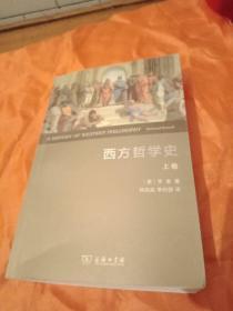 西方哲学史(上卷 权威全译本)