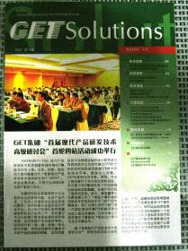 GET Solutions(2007年第1期)