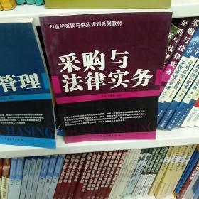 21世纪采购与供应规划系列教材:采购与法律实务