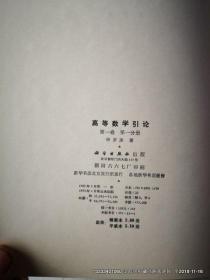 高等数学引论第一卷第一二分册共2册