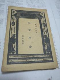 宋文学史 国学小丛书