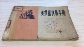 美术宣传员手册:报头图案  美术字