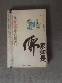 儒家如是说(生活故事中的儒思),本书有许多学生中考高考作文的素材,孔网最低价