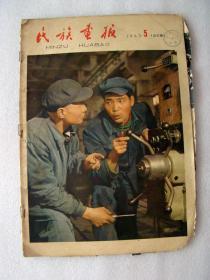 民族画报1963--5