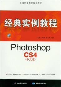 Photoshop CS4(中文版)经典实例教程
