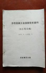 沙市机械工业技校校史资料.征求意见稿.铅印本