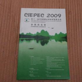第十一届中国国际环保展览暨会议:参展商名录 CIEPEC2009