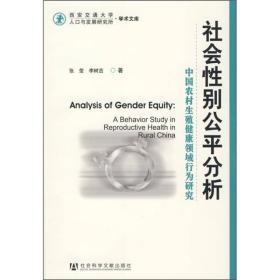 社会性别公平分析:中国农村生殖健康领域行为研究