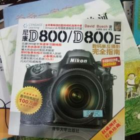 尼康D800/D800E数码单反摄影完全指南