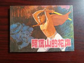 《阿佤山的枪声》,直板未阅,9.5品以上!一版一印,49500册。
