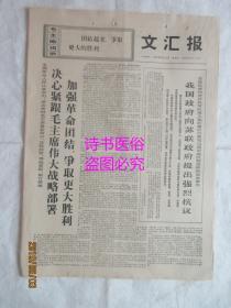 文汇报:1969年6月11日 第7899(1-4版)——决心紧跟毛主席伟大战略部署 加强革命团结 争取更大胜利、把医疗卫生工作的重点放到农村去:上海第一医学院两个医疗小分队的调查报告