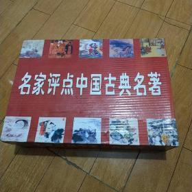 名家评点中国古典名著【全六卷】【精装、一版一印】(带外盒近全品)