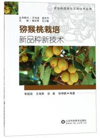 猕猴桃栽培新品种新技术/农业科技扶贫实用技术丛书