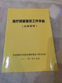 医疗损害鉴定工作手册