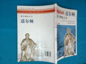 历史的丰碑·科学家卷:原子理论之父·道尔顿