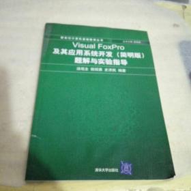 新世纪计算机基础教育丛书:Visual FoxPro及其应用系统开发(简明版)题解与实验指导