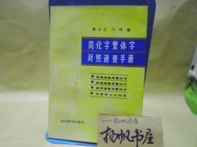 简化字繁体字对照速查手册.