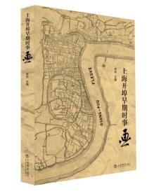 上海开埠早期时事画