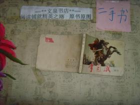 李自成 第二册 连环画》50521-2品如图 皮缺角,扉页有字