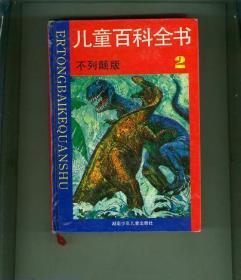 儿童百科全书(不列颠版, 第2册 )  硬精装