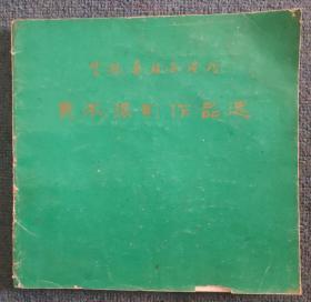 12开画册《楚雄彝族自治州美术摄影作品选》