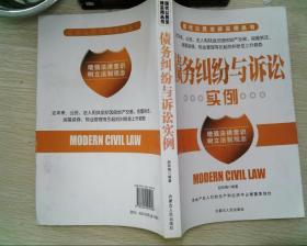 现代公民法律实用丛书--债务纠纷与诉讼实例