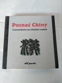 100个汉字认识中国(中法对照)