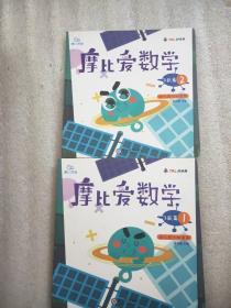 摩比爱数学 飞跃篇1.2、两本合售(书内有图画和写字)