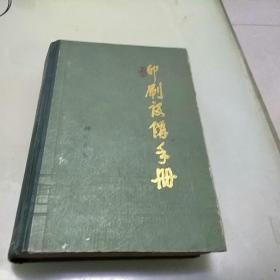 印剧设备手册    (精装上册)
