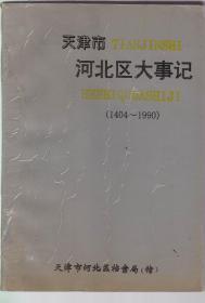 天津市河北区大事记1404-1990