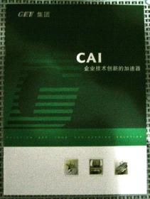 CAI 企业技术创新加速器宣传册