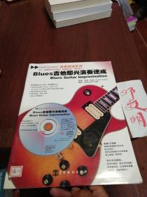 Blues吉他即兴演奏速成