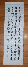江苏东台诗人、书画家吉伊俦(吉传莘)篆书《焦山周鼎铭文》,写的非常好!